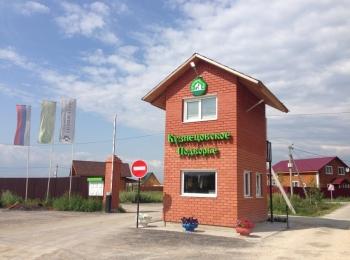 Коттеджный поселок Кузнецовское подворье